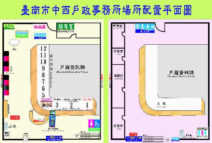 臺南市中西戶政事務所場所配置平面圖,如無法觀看請來電06-2232609 詢問